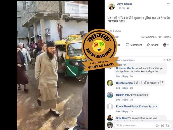 Fact Check: पटना में मस्जिद से चीनी मुस्लिमों के पकड़े जाने का दावा गलत, भ्रामक दावे के साथ वीडियो हो रहा वायरल - Vishvas News
